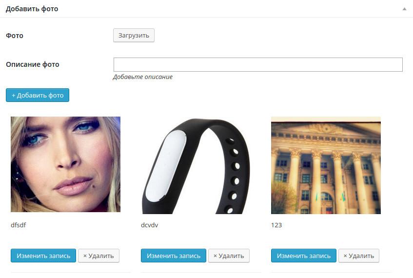 Плагин галереи на WordPress от Meline