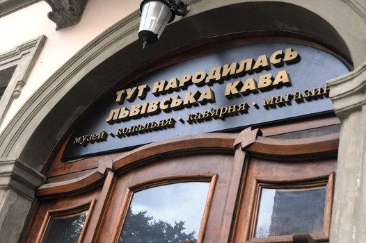 Львівській копальні кави