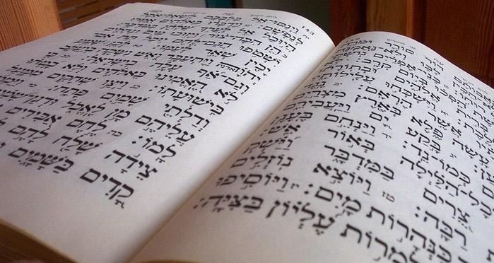 израиль письмо