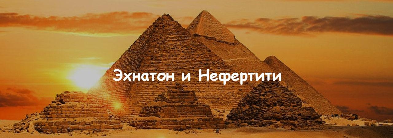 egipet - эхнатон и нефертити