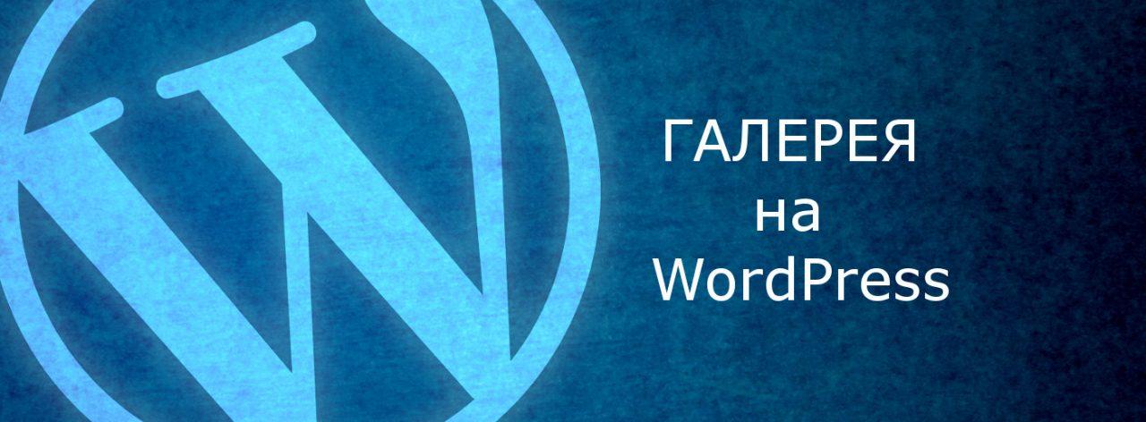 wordpress плагин галереи