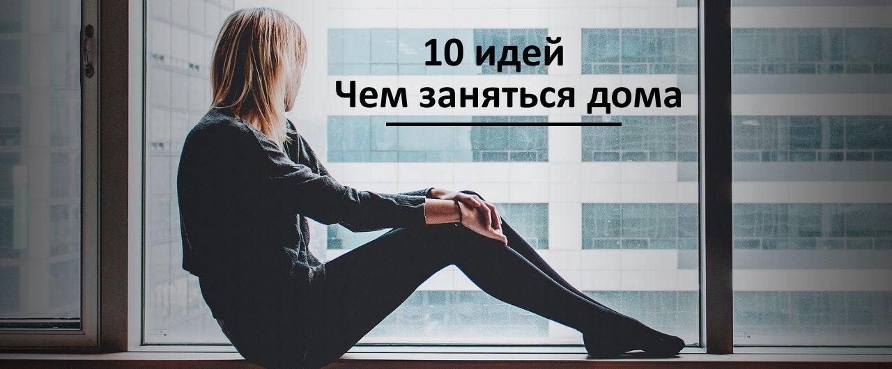 Чем заняться дома: 10 идей